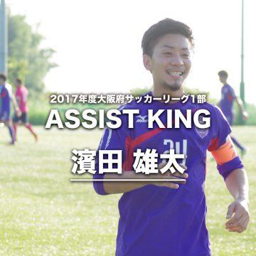 濱田雄太(No.10)がアシストランキング1位になりました。