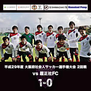 【カップ戦】2018/2/11 vs履正社FC