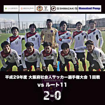 【カップ戦】2018/2/4 VSルート11