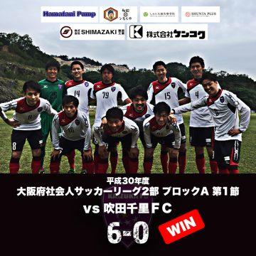 【リーグ戦第1節】2018/6/10 vs吹田千里FC
