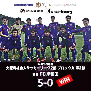 【リーグ戦第2節】2018/6/17 vsFC岸和田