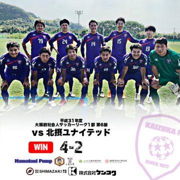 【平成31年度リーグ戦 第6節】vs北摂ユナイテッド(2019.8.18)
